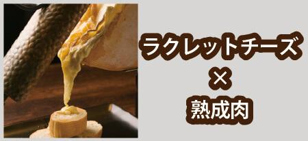 ラクレットチーズ×熟成肉